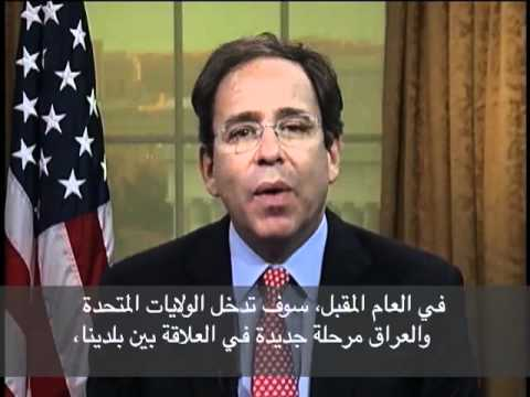 Deputy Secretary of State Nides' Statement at the 38th  Baghdad International Trade Fair
