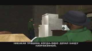 Русский перевод GTA san andreas #3