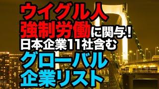 本日の及川幸久−BREAKING NEWS− >※ほぼ毎日更新※ ウイグル人強制労働に関与!日本企業11社含むグローバル企業リスト. このチャンネルのテーマ曲:Glorious ...