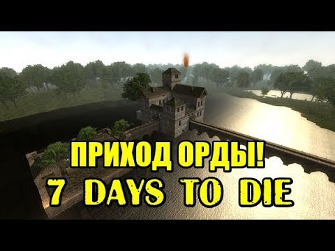 7 DAYS TO DIE. 12-АЯ СЕРИЯ. КАК ДЕЛАТЬ ЦЕМЕНТ И ПРИХОД ОРДЫ!