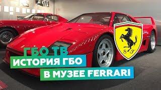 История ГБО. Почему итальянское ГБО? Музей Ferrari