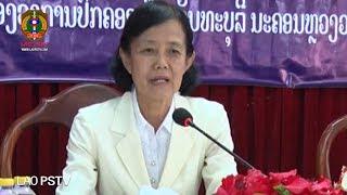 ຂ່າວ ປກສ (LAO PSTV News) | 22-09-2017 ກອງປະຊຸມສະຫຼຸບວຽກງານກວດການໂຮງງານຜະລິດນໍ້າດຶ່ມ 9 ຕົວເມືອງ