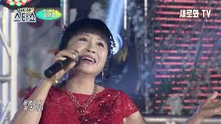 가수 김가경 - 일생에 한번(뉴스타쇼)새로와스튜디오