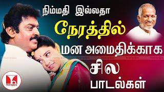 நிம்மதி இல்லதா நேரத்தில் மன அமைதிக்காக சில பாடல்கள் | Hornpipe Tamil Songs