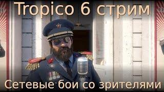 ⛲ Tropico 6 стрим ⛲ Сетевые бои со зрителями ⛲