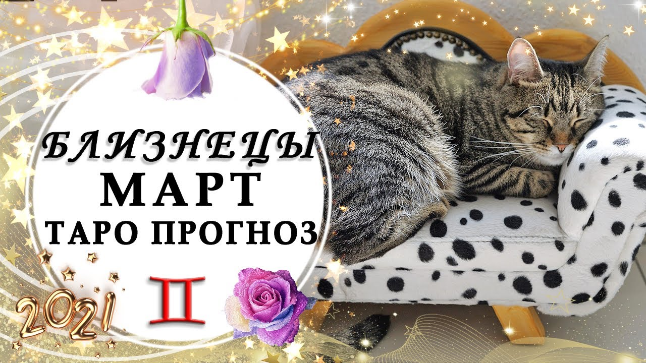♊БЛИЗНЕЦЫ МАРТ 2021 таро прогноз