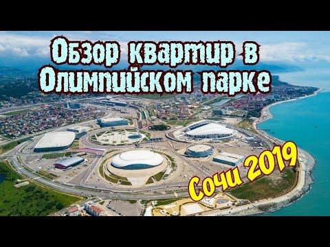 Квартира у моря р.н. Олимпийского парка/Недвижимость в Сочи и Адлере/Купить квартиру в Сочи/