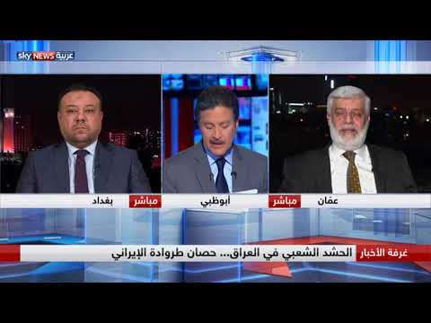 الحشد الشعبي في العراق.. حصان طروادة الإيراني