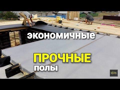 Самый ДЕШЕВЫЙ пол для второго этажа. Пошаговое строительство!!!