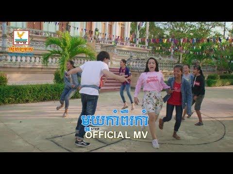 មួយកាំពីរកាំ - STEP ft. ពេជ្រ សោភា [OFFICIAL MV]