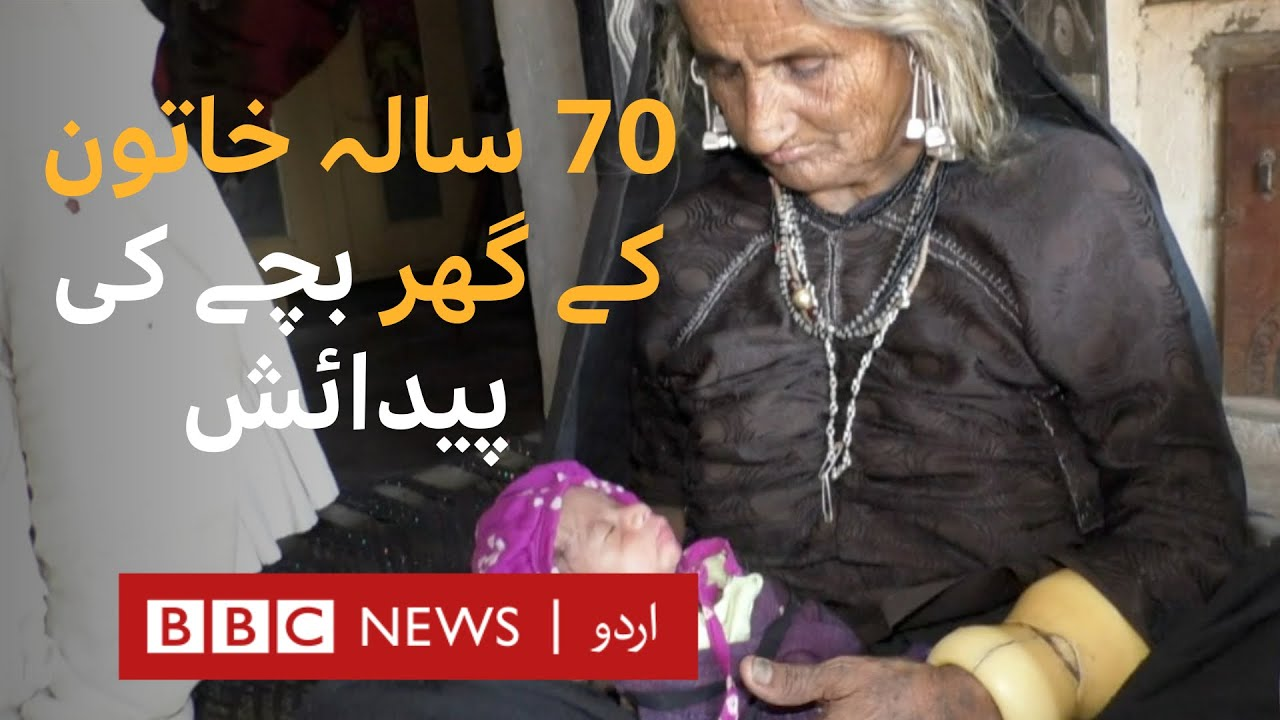 Download India: 70 Year Old Woman Gave Birth - BBC URDU