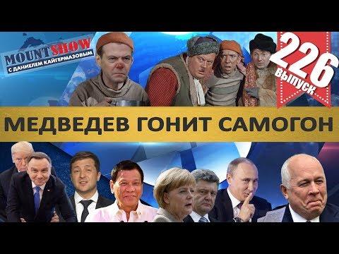 РОССИЯН ЗАМЕНЯТ РОБОТЫ? / МЕДВЕДЕВ И САМОГОН / ДУТЕРТЕ И ЧИНОВНИКИ / ТЕЛЕГРАМ. MS#226