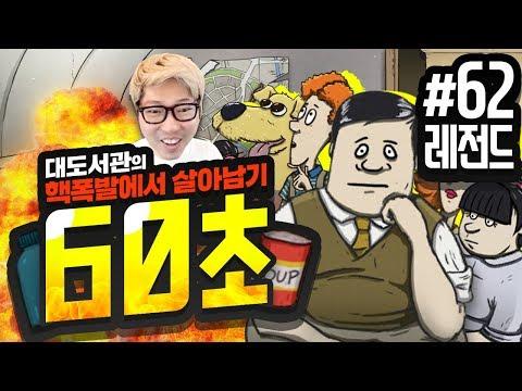 60 Seconds!] Buzzbean EP62 - a legend play and Tomato Soup Mukbang!