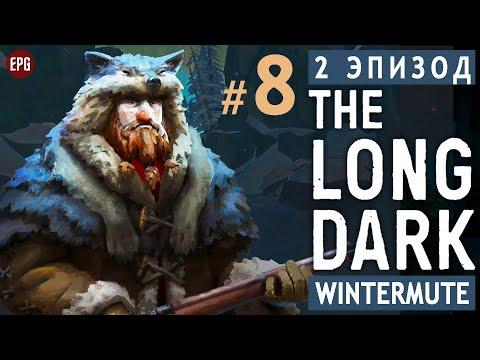 The LONG DARK ▶ сюжет ЭПИЗОД 2 финал ▶ Прохождение, часть #8 (прохождение Лонг Дарк на русском)
