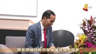 哈莉玛和到访印尼总统会面 重申两国友好关系