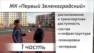 Обзор ЖК Первый Зеленоградский. Часть 1 - расположение инфраструктура. Квартирный Контроль