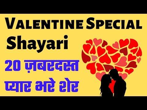 ये 20 दिलचस्प शेर आपका मन मोह लेंगे | Valentine Special Shayari