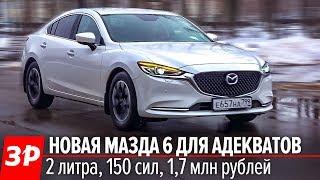 Это рестайл или НОВИНКА? Мазда 6 тест, обзор, цена / Mazda 6 2019 first look