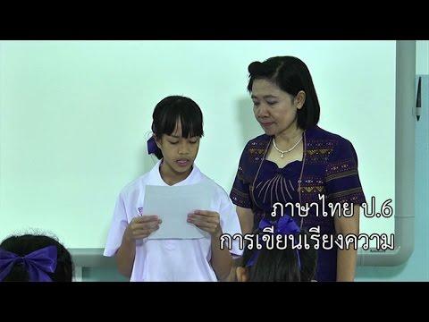 ภาษไทย ป.6 การเขียนเรียงความ ครูมยุรี ศิริยานนท์