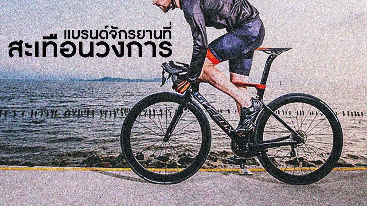 4 แบรนด์ที่ต้องจดจำ กับการสะเทือนวงการจักรยานเมื่อมาถึง มีแบรนด์อะไรบ้าง ไปชมกันครับ