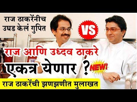 राज,उद्धव एकत्र?😱राज ठाकरेंची गणपतीत झंझावाती मुलाखत व्हायरल | Raj Thackeray Latest Interview VIRAL