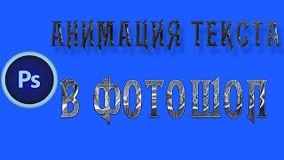 Простая Анимация текста в Фотошоп (бегущая строка)(Подробнее на сайте http://pcrentgen.ru Создаем бегущую строку в фотошоп Как правильно сохранит гиф анимацию в фотош..., 2016-02-22T19:10:46.000Z)