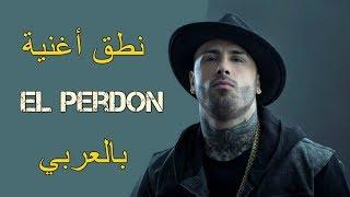 Enrique Iglesias y Nicky Jam - El Perdon - طريقة نطق أغنية إل بيردون