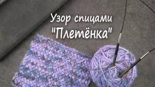 Вязание спицами. Узор Плетенка