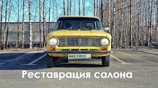 ВАЗ 2101 Желтая Копейка: полная реставрация салона