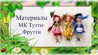 Панпина   Тутти Фрутти   Материалы