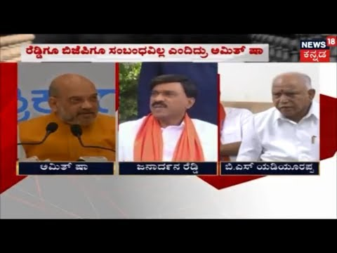 Comparison Of BSY & Amit Shah's Statement On Reddy's Place In BJP