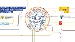 Всероссийский конкурс профессионального мастерства. День 3
