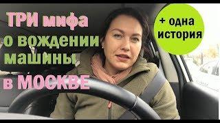 3 мифа о вождении в Москве + одна история (в конце)