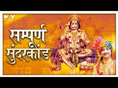 सम्पूर्ण सुन्दरकाण्ड | Sampurna Sunder Kand | Kumar Vishu | Full Path | Bhakti Sansaar