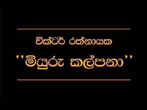 Meuru Kalpana   Victor Rathnayake