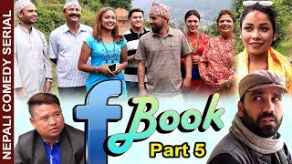 राजु मास्टरको l Facebook Part 5 ||7 Jun 2019||  By Master TV