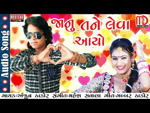 Janu Tane Leva Aayo | Latest Gujarati Song 2017 | Gabbar Thakor Song | Arjun Thakor New Song