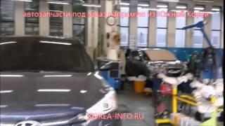 Любые автозапчасти на HYUNDAI напрямую из Южной Кореи(, 2014-07-01T12:44:45.000Z)