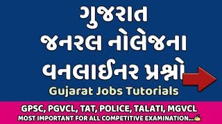 Gujarat General Knowledge | Most Imp General knowledge in Gujarati | GK QUESTION & ANSWER | GUJARAT