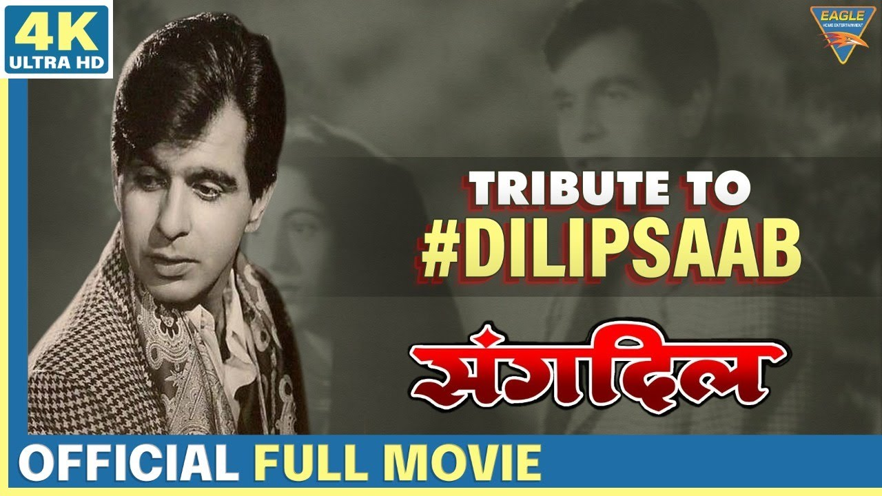 Sangdil 1952 Hindi Full Movie || Dilip Kumar, Madhubala, Shammi || Eagle Entertainment Official