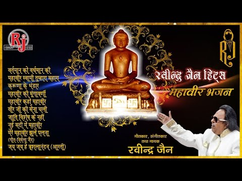 Ravindra Jain Hits - महावीर भजन | Audio Songs | Hindi Bhajan Geet