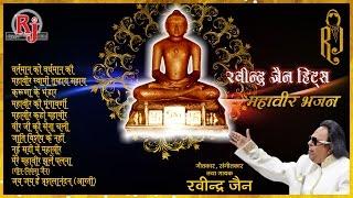 Presenting : ravindra jain hit bhajan mahavir & aarti songs ★ album - hits singer jain, satish dehra, pushp...