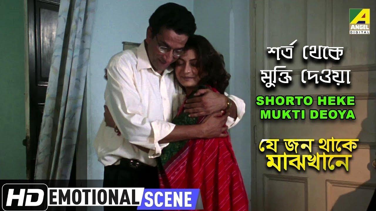 Shorto Theke Mukti Deoya   Emotional Scene   Debashree   Sabyasachi