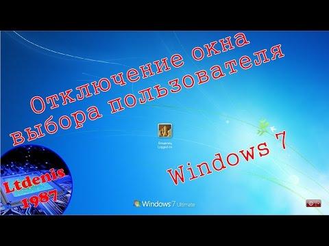 Как сменить пользователя в windows 7 при входе