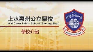 Publication Date: 2017-09-09 | Video Title: 2017 上水惠州公立學校 學校宣傳短片(8分鐘)