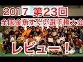 金魚すくい大会レビュー の動画、YouTube動画。