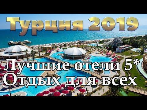 Турция 2019 | Отели 5 звезд | Анталия | Алания | Кемер | Белек | Сиде