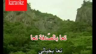 Arabic Karaoke ta3a Elissa
