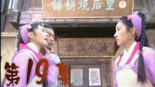 【电视剧TV】《烧饼皇后》 大结局 第19集 HD (关咏荷 郭晋安 戴娇倩 黄宗洛等主演)