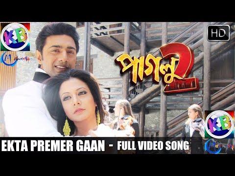 Ekta Premer Gaan Likhechi   Dev New Song   Dev New Song 2017   Khoka Babu KB   KB Multimedia